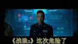 《空天獵》李晨這句話比吳京更霸氣,《戰狼2》紀錄恐不保!