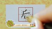 一年級漢字,口字的正規寫發。