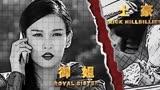 《冒牌監護人之尋寶鬧翻天》30秒預告片