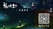 鬼吹灯之昆仑神宫第三集(1)这应该可以点赞吧。#鬼吹灯