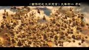 西游记续集09[超清]