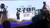 """《父子雄兵》發布會,""""老司機""""大鵬開車出席!"""