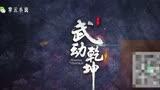 武動乾坤 第85集