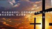 贊美詩0337:這里有神的同在