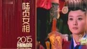 看陳偉霆趙麗穎唐嫣羅晉熱巴共唱國劇盛典開場曲 你最喜歡哪一版