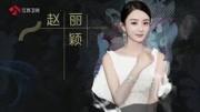 2018江苏跨年之吴亦凡赵丽颖《想你》首秀 李易峰空降引尖叫图片