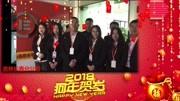 2018全民电视(网络)春节联欢晚会——明星祝福语