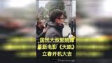國民大叔郭曉峰最新電影《天眼》立春開機大吉