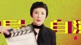 《妖鈴鈴》曝推廣曲《什么鬼》MV 吳君如 Papi 熊梓淇秀說唱尬舞