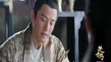 《楚喬傳》襄王日常調戲宇文玥,冷公子不承認對阿楚的情感