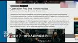 红海行动:口碑炸裂的国产军事大片,国内刷屏更在国外获得好评
