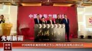 北影节特约活动网络影视创投峰会 中国电影龙腾计划启动