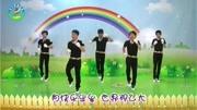 幼儿园舞蹈《向快乐出发》儿童舞蹈视频教学