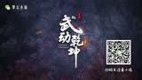 武動乾坤 第347集