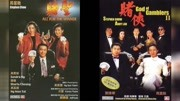 彩立方平台登录最TOP 50:盘点最经典的香港赌片