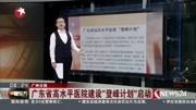 打造顶天立地医疗卫生大格局 广东省高水平医院建设登峰计划启动