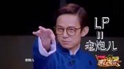 薛之謙:明星大偵探最奇葩的登場嘉賓
