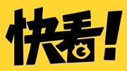 杭州科目三考試視頻教程考試時間