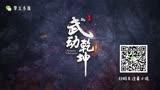 武動乾坤 第502集