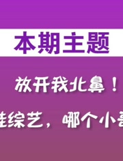 看了這個帶娃綜藝,黃景瑜王嘉爾陳學冬哪個你想嫁?