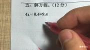 六年級數學解方程