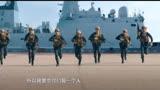 【預告、MV、片花】紅海行動 祖國接你回家!