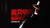 王菲献唱姜文新片《邪不压正》推广曲《偶遇》,天籁之音重现江湖