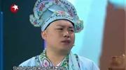 宋曉峰和程野小品:兩兄弟去華府提親,出來個十三香巨丑無比