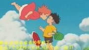 懸崖上的金魚姬:人面魚遇到小男孩后居然也變成了人!