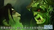 魔獸世界7.0劇情瓦里安之死