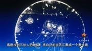 羅振宇講三體:人類為什么不要和外星人聯系