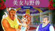 睡前故事【美女與野獸】1,精彩好看的中文童話故事