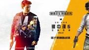 《碟中谍6:全面瓦解》终极预告惊险来袭