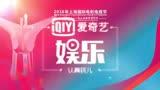 """21屆上影節《解碼游戲》定檔 山下智久""""土味""""中國話萌翻全場"""