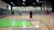 籃球運球教學 科比親自傳授各種籃球實戰技巧