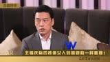 """星月私房話實力""""妹控""""王耀慶 自曝私下很""""記仇"""""""