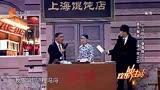 小沈陽 鴨蛋春晚之后 上演十年之戀—歡樂沖擊波0515