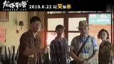 《龍蝦刑警》沈騰特輯沈騰化身落魄廚師驚喜出演