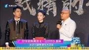記者:《一出好戲》反派演得真好!張藝興:都是渤哥言傳身教!