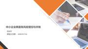 两套账风险管控与合并课程介绍