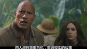 道恩強森《勇敢者的游戲》學生意外闖入游戲,叢林兇險場面刺激