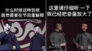 张云雷用扇子打杨九郎,引起粉丝强烈不满,舞台上他只说了8个字