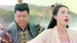 劇版《大話西游》吉克雋逸《一生所愛》MV