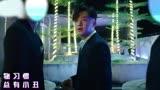 """电影《""""大""""人物》曝同名片尾曲MV 又爽又燃唱响开年解气"""