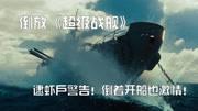 坦克世界 搞笑游戲動畫 超級戰艦出現