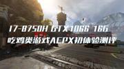 AMD RX 590現身《最終幻想15》跑分天梯榜 實力壓制GTX 1066