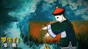 【中國留學生動畫短片】阿長與《山海經》
