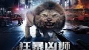 动作冒险巨制《狂暴凶狮》,野兽闯入人类世界,开始捕食活动