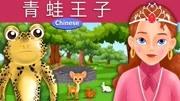 十二個跳舞的公主|睡前故事|中文童話