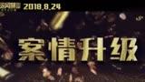 《反貪風暴3》升級版特輯最強反貪陣容重裝開戰